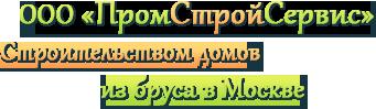 Строительство домов из бруса в Москве — ООО «ПромСтройСервис»